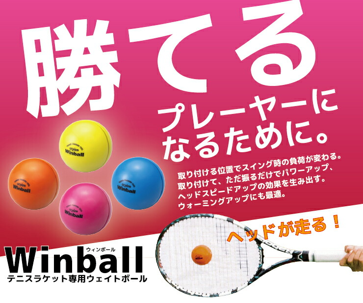 Weight Ball Uchida Sale System For Exclusive Use Of The Win Ball Winball Tennis Racket