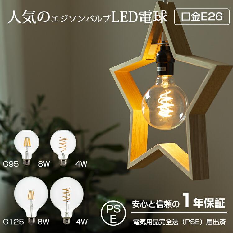 【【送料無料】 LED電球 LEDシャンデリア球 電球 E26 G95電球 G125電球 シャンデリア球  フロスト 8W 4W 電球色 60W形相当 20W形相当 人気 フエジソンバルブ エジソン電球 LED 雰囲気 気分 エジソン おしゃれ フィラメントLED おしゃれ 電球 エジソン バルブ EDISON BULB,白熱電球のように全方向に光が広がるのLEDフィラメント電球です。