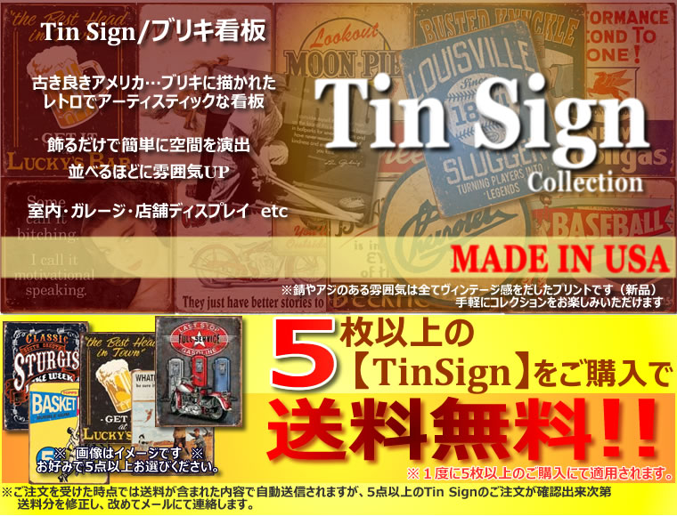TIN SIGN/アメリカンブリキ看板【MADE IN USA】