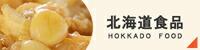 北海道限定食品