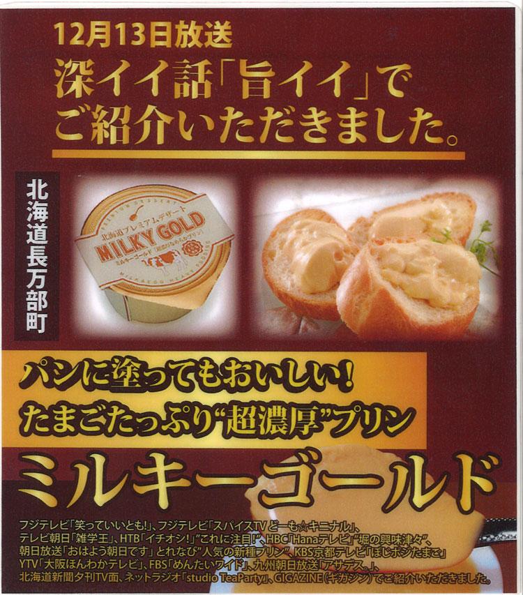 ミルキーゴールド 3個入 MILKY GOLD - 毎日が北海道物産展 北海道 く ...