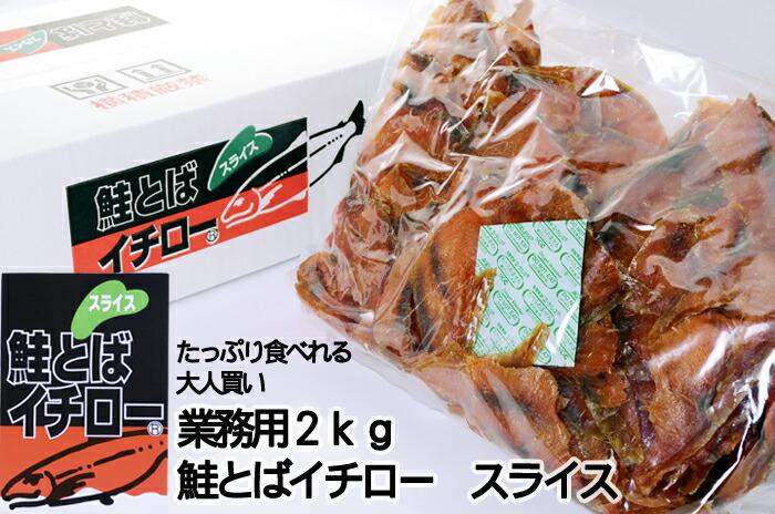 鮭とばイチロー 【送料無料】 (計4kg) 【北海道 珍味】 業務用 2kg×2箱