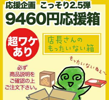 北海道支援