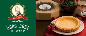 タンテ・アニ アニーおばさんのチーズケーキ ハウステンボス