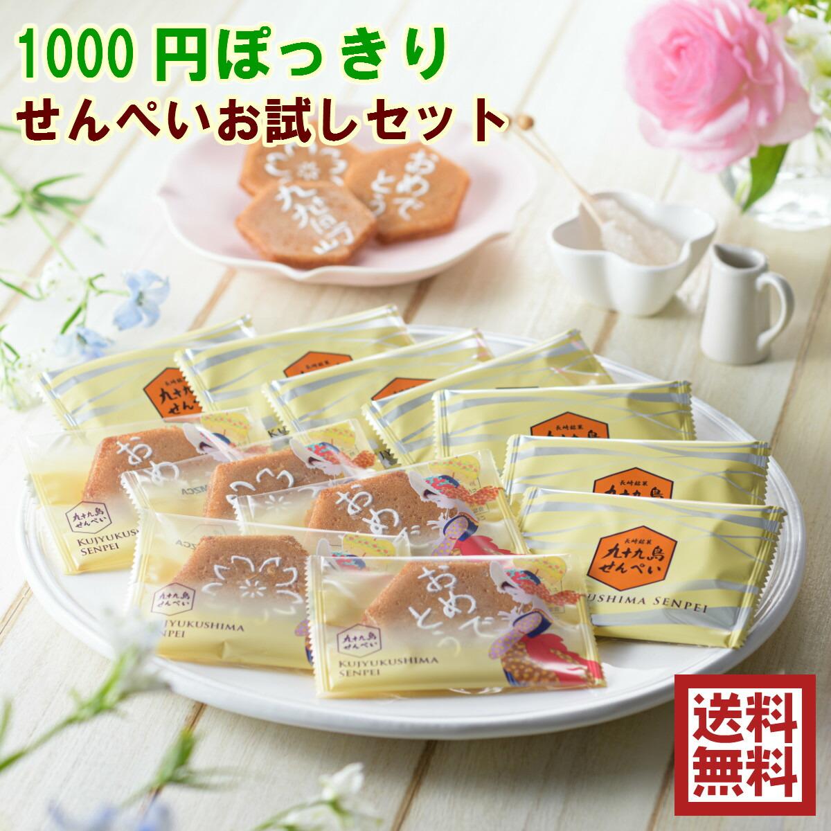 1000円ぽっきり九十九島せんぺい12枚