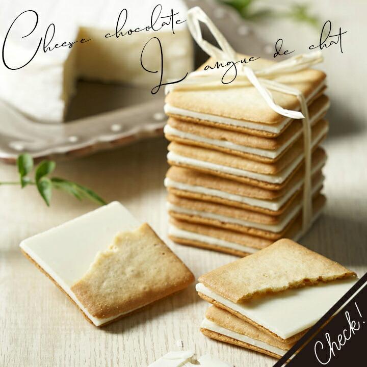 チーズチョコレートラングドシャ ホワイトチョコレート ハウステンボス タンテアニー 長崎