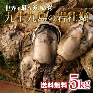 九十九島 岩がき 5kg