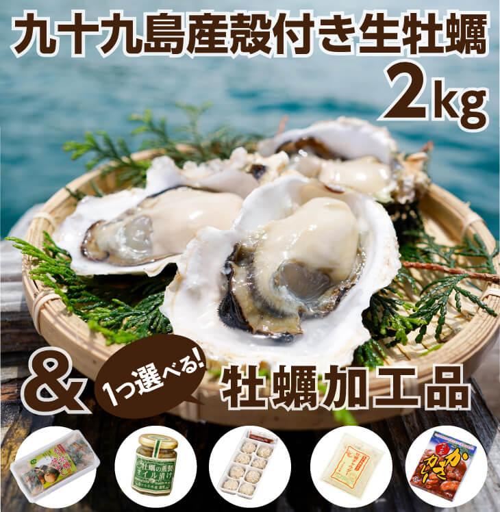 殻付き生牡蠣2kgと選べる牡蠣加工品セット