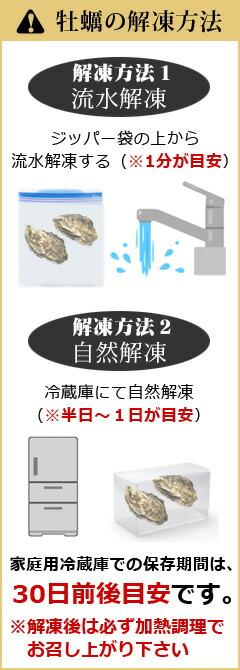 牡蠣の解凍方法