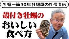 殻付き牡蠣のおいしい食べ方