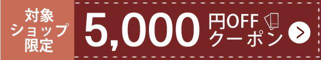 ▼クーポン獲得バナー「700円OFF/3,000円OFF/5,000円OFFクーポン」▼