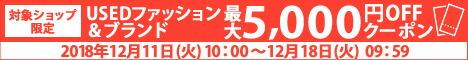 ◆◇◆Usedファッション・ブランド品最大5,000円OFFクーポン!◆◇◆