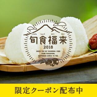 福島プライドキャンペーン
