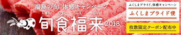 ふくしまプライド旬食福来のクーポン