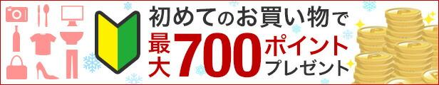 P700円分ポイント