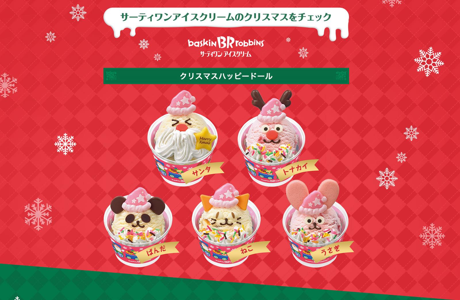クリスマスサーティワンアイスクリーム