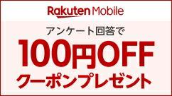 アンケート回答で100円OFFクーポンプレゼント