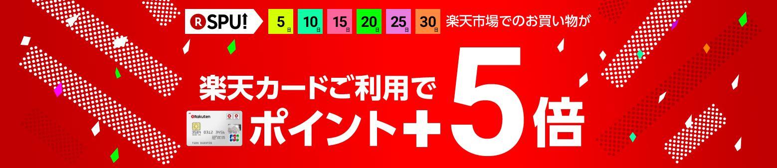 5日、10日、15日、20日、25日、30日は楽天カード利用でポイント+5倍