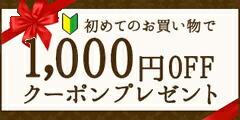 初めてお買い物の方限定!1,000円OFFクーポン