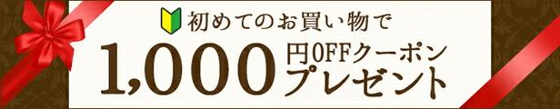 新規1000円OFFクーポン