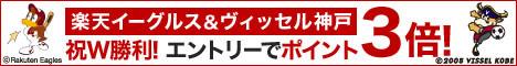 �ե����ʥ륻���� ���ޡ������� MAX75% �����ǡ��������� ���ʥ�������