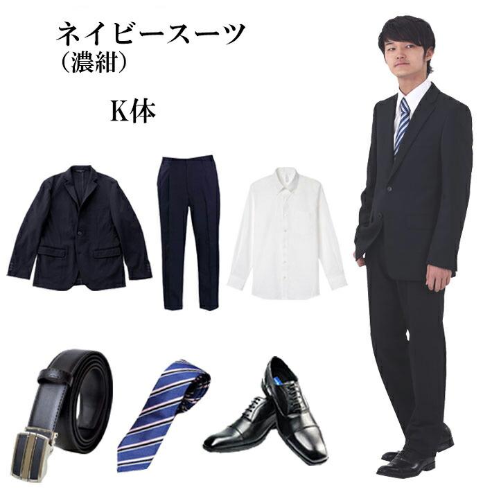 式 レンタル 卒業 スーツ