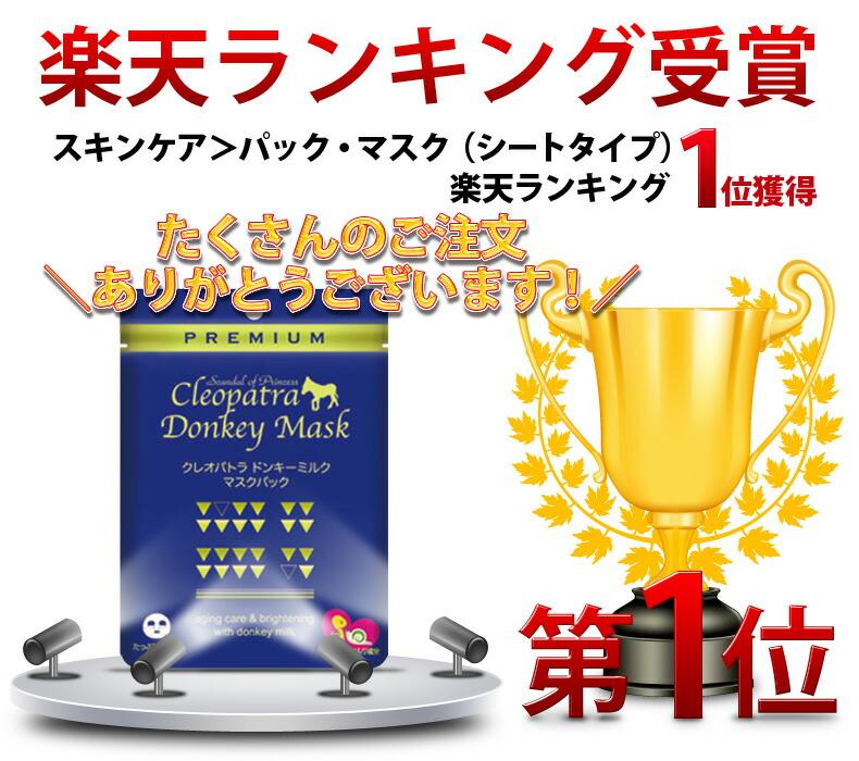 【韓国コスメ 】Scandal クレオパトラ ドンキーミルクマスク 楽天ランキング第1位