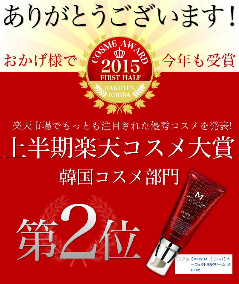 2015年上半期楽天コスメ大賞韓国コスメ部門第2位獲得