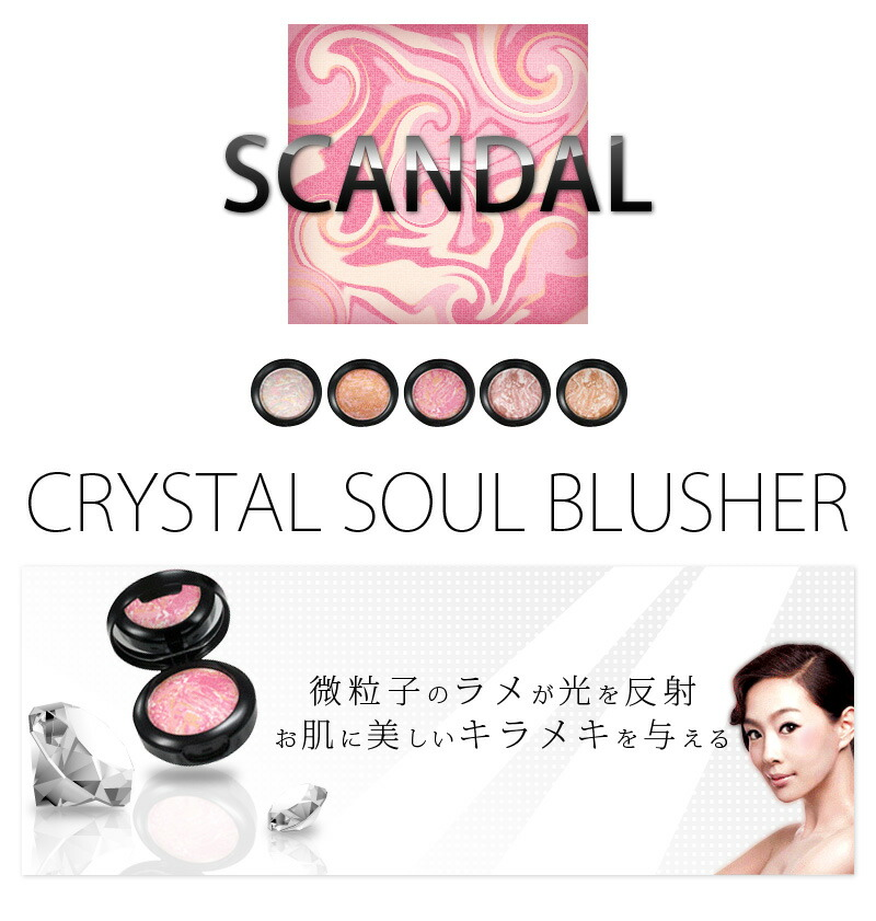 SCANDAL CRYSTAL SOUL BLUSHER/微粒子のラメが光を反射。お肌に美しいキラメキを与える