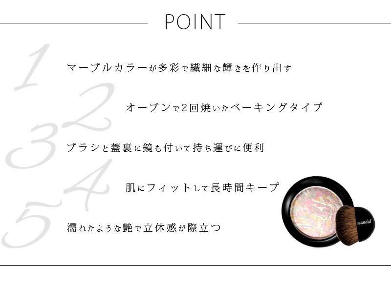 POINT/1.マーブルカラーが多彩で繊細な輝きを作り出す。2.オーブンで2回焼いたベーキングタイプ。3.ブラシと蓋裏に鏡も付いて持ち運びに便利。4.肌にフィットして長時間キープ。5.濡れたような艶で立体感が際立つ