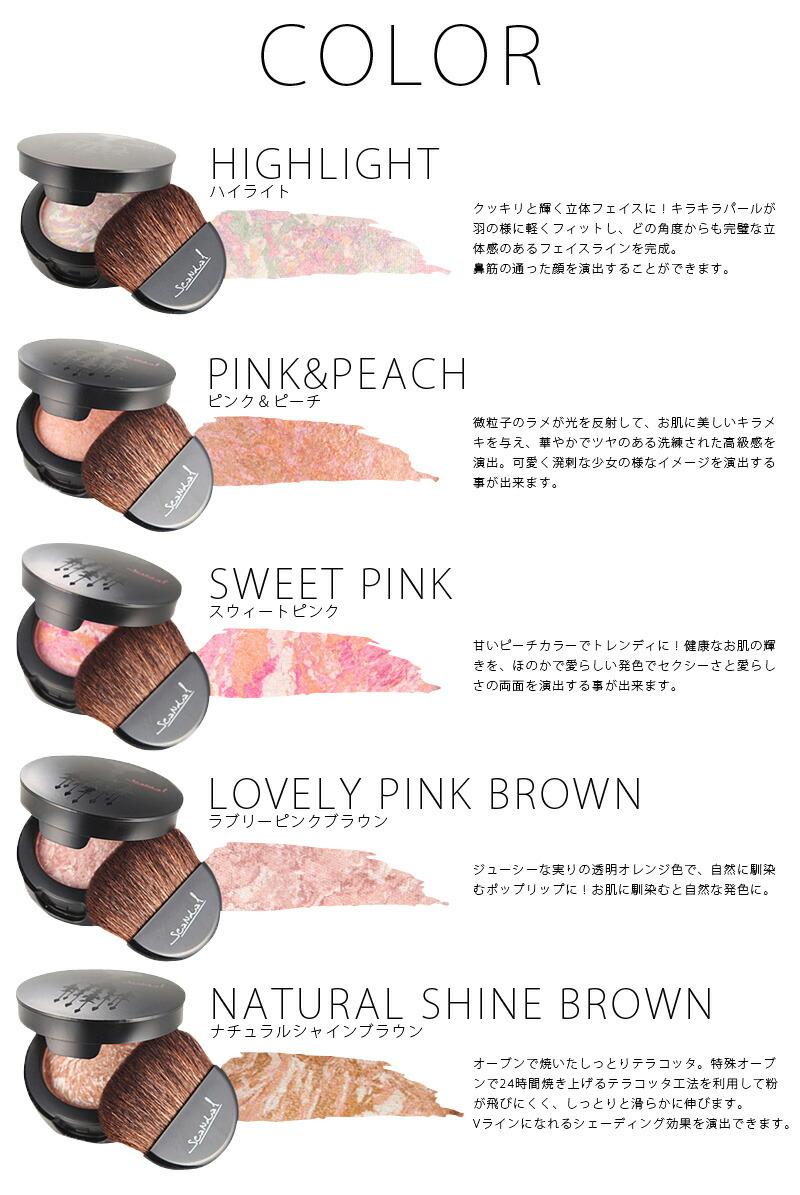 COLOR/カラー ハイライト:クッキリと輝く立体フェイスに!キラキラパールが羽の様に軽くフィットし、どの角度からも完璧な立体感のあるフェイスラインを完成。鼻筋の通った顔を演出することができます。/ピンク&ピーチ:微粒子のラメが光を反射して、お肌に美しいキラメキを与え、華やかでツヤのある洗練された高級感を演出。可愛く溌剌な少女の様なイメージを演出する事が出来ます。/スウィートピンク:甘いピーチカラーでトレンディに!健康なお肌の輝きを、ほのかで愛らしい発色でセクシーさと愛らしさの両面を演出する事が出来ます。/ラブリーピンクブラウン:ジューシーな実りの透明オレンジ色で、自然に馴染むポップリップに!お肌に馴染むと自然な発色に。/ナチュラルシャインブラウン:オーブンで焼いたしっとりテラコッタ。特殊オーブンで24時間焼き上げるテラコッタ工法を利用して粉が飛びにくく、しっとりと滑らかに伸びます。Vラインになれるシェーディング効果を演出できます。
