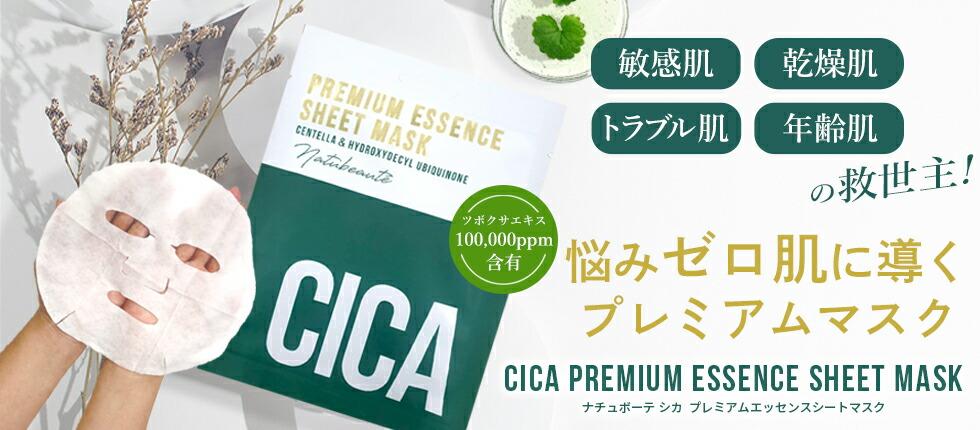 ナチュボーテ シカ CICA プレミアムエッセンス シートマスク