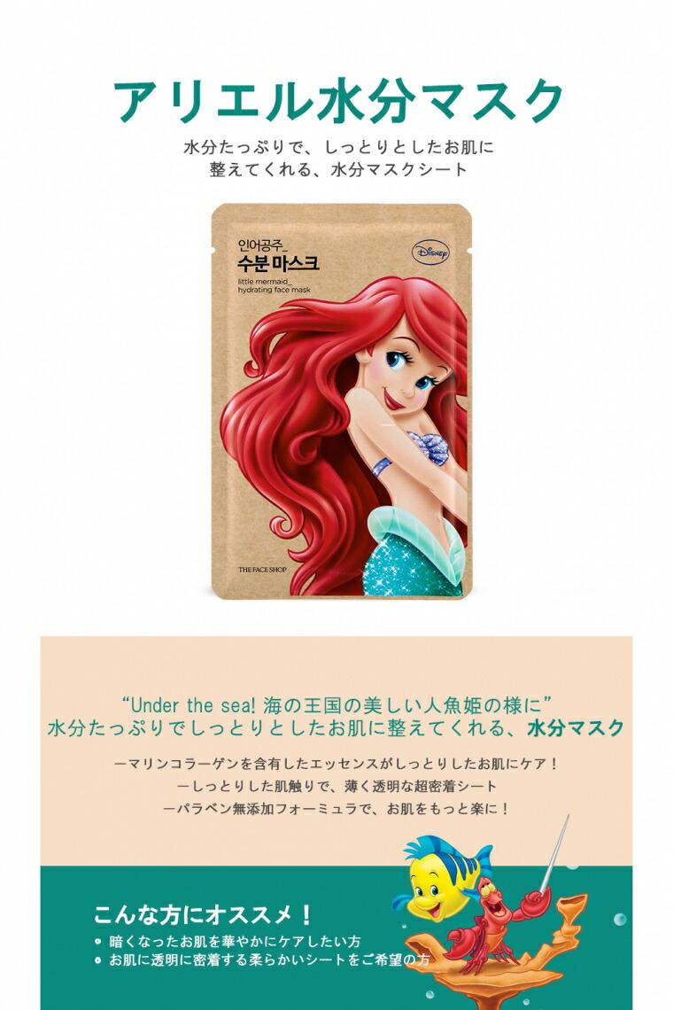 楽天市場】【メール便発送可能】ディズニー マスクシート(プリンセス
