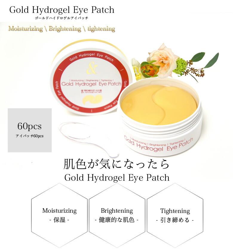 Gold Hydrogel Eye Patchゴールドハイドロゲルアイパッチ60pcsアイパッチ60pcsくすみが気になったらGold Hydrogel Eye Patch保湿/明るく/引き締める