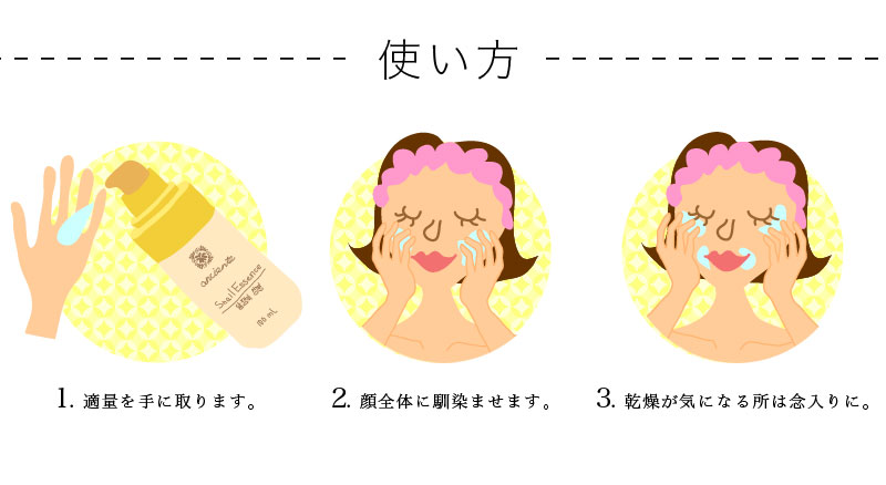 使い方/1.適量をてにとります。2.顔全体に馴染ませます。3.乾燥が気になる所は念入りに。
