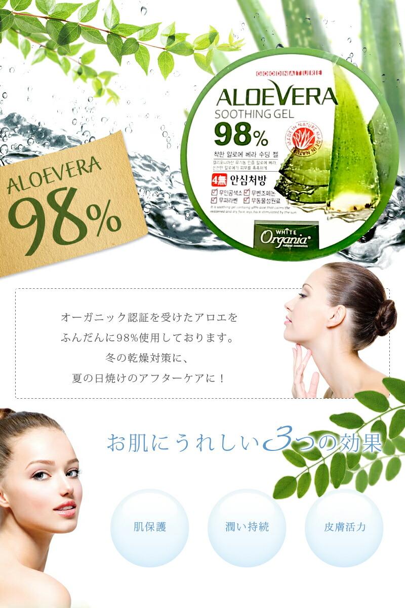 オーガニック認証を受けたアロエをふんだんに98%使用しております。冬の乾燥対策に、夏の日焼けのアフターケアに!お肌にうれしい3つの効果!肌保護・潤い持続・肌沈静