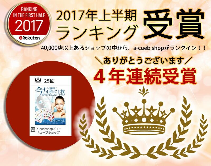楽天上半期ランキング受賞!シートマスクの中でも群を抜き最高位獲得!!