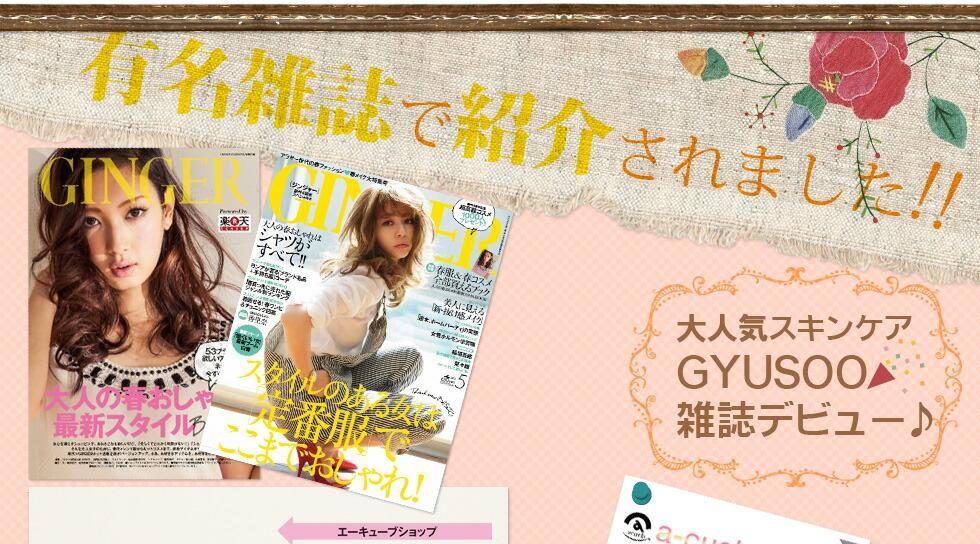 有名雑誌で紹介されました!大人気スキンケアGYUSOO雑誌デビュー♪GINGERジンジャー・週刊女性