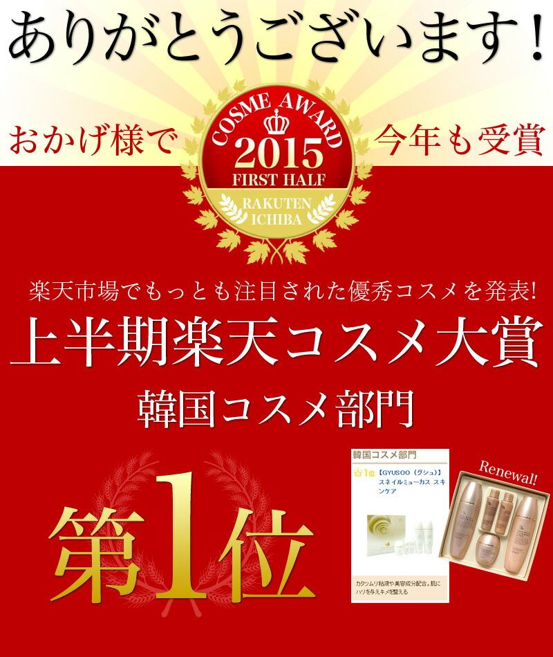 ありがとうございます!おかげ様で今年も受賞!上半期楽天コスメ大賞韓国コスメ部門第1位