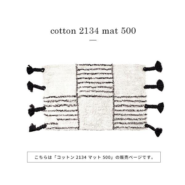 コットン 2134 マット 500