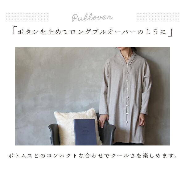 カラーレス ロングシャツ カーディガン