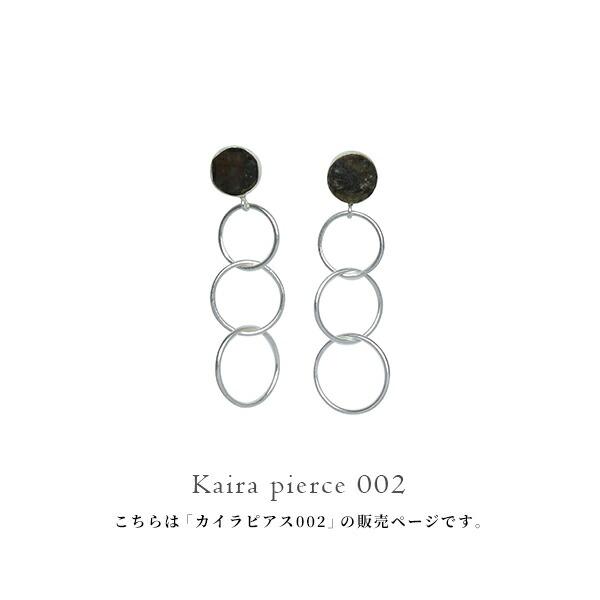 カイラ ピアス 002