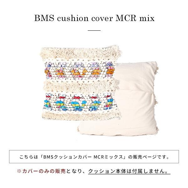 BMS クッションカバー MCR ミックス