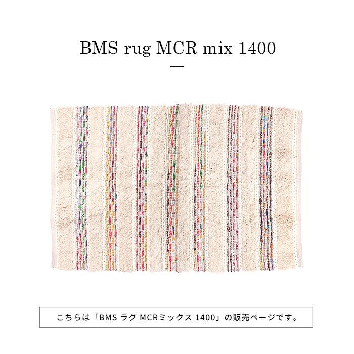 BMS ラグ MCR ミックス 1400