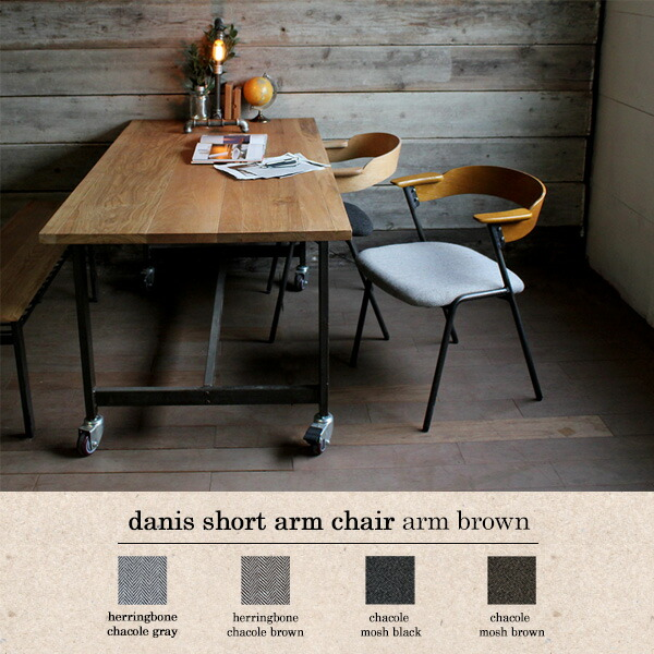 danis short arm chair(BR) ダニスショートアームチェア(アームブラウン)食卓 ダイニングにぴったりの肘付ダイニングチェア【送料無料】