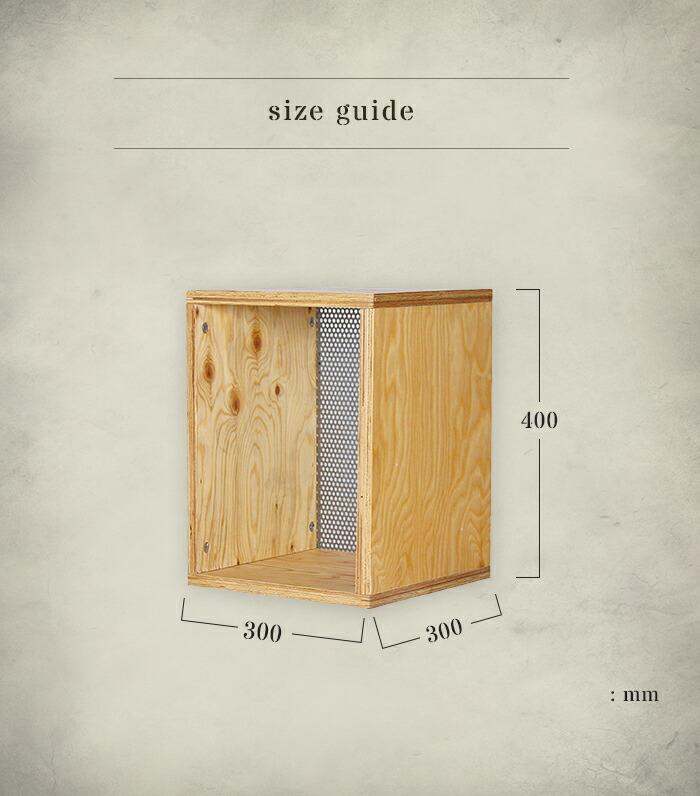 プロック DIY クラフト ボックス シェルフ 300