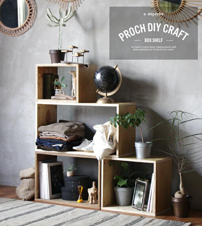 プロック DIY クラフト ボックス シェルフ