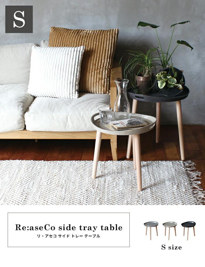 リ・アセコ サイド トレー テーブル Sサイズ