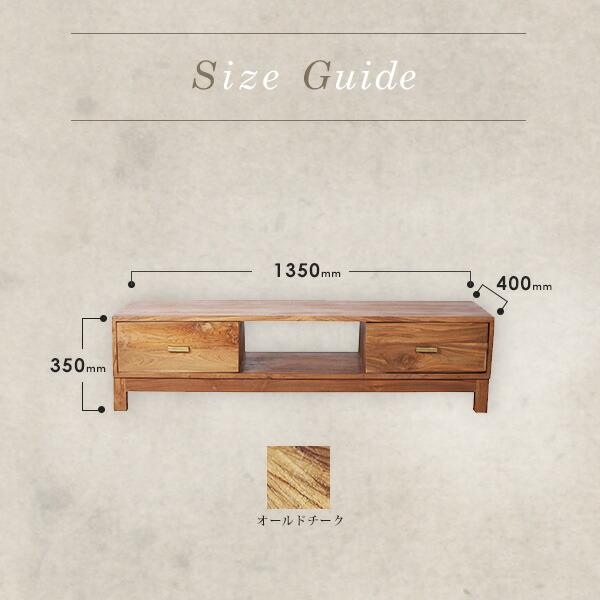 アイデックウッデンテレビボードのサイズ表