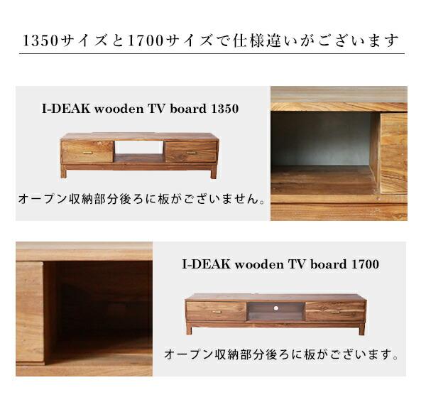テレビボードのデザインについての注意点